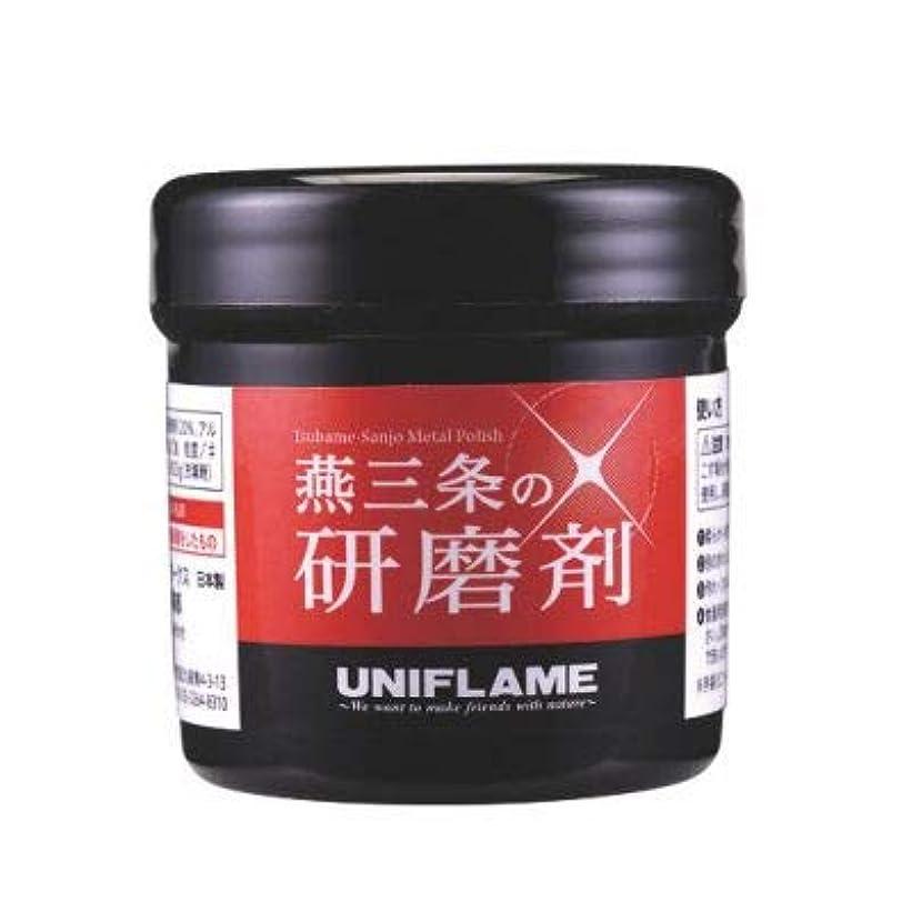 驚均等に深めるユニフレーム(UNIFLAME) 燕三条の研磨剤 668047