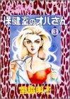 名探偵保健室のオバさん (3) (マーガレット・コミックス ワイド版 (1734))
