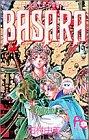 Basara (19) (別コミフラワーコミックス)