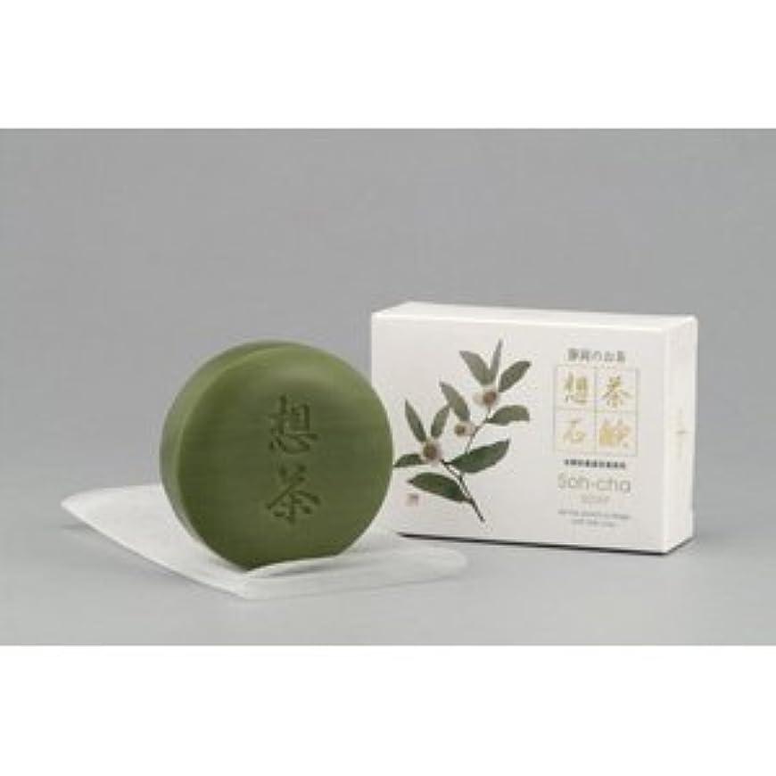 ビジュアルパトロン国民お茶屋さんが作った想茶石鹸3個セット