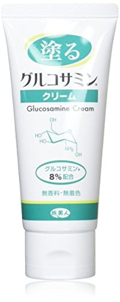 化粧ホイスト公平なアズマ商事の 塗るグルコサミン クリーム 3本セット