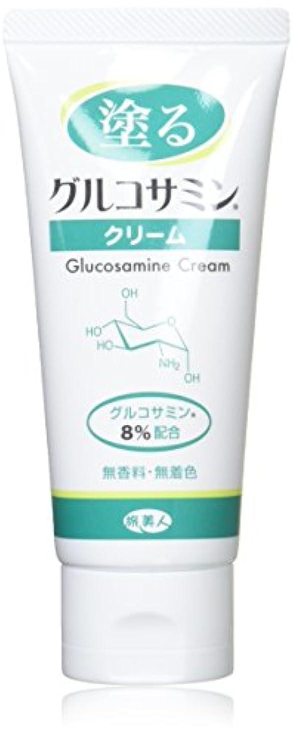 神経衰弱無駄な分類するアズマ商事の 塗るグルコサミン クリーム 3本セット