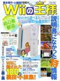 Wiiの王様—初心者歓迎 本家より見やすい×説明書になかったマル得情報 (英和MOOK らくらく講座 24)