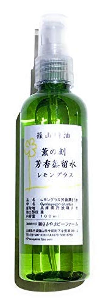 集中息苦しい居眠りする篠山精油 芳香蒸留水 100ml ハーブウォーター (レモングラス, 1本)