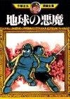 地球の悪魔 (手塚治虫漫画全集)