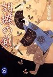 胡蝶の剣 (学研M文庫)