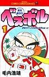 豪快野球坊 ベスボル(1) (てんとう虫コミックス)
