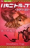 いちごトラップ~ストロベリーSEX / 佐々木 柚奈 のシリーズ情報を見る