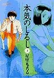 本気のしるし (3) (ビッグコミックス)
