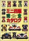 ミニ四駆完全カタログ〈96年版〉 (キッズ・ポケット・ブックス)