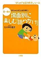 場面別に楽しむ「語りかけ」: 0~4歳 赤ちゃんのことばが育つ (はじめて出会う育児シリーズ)
