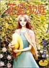 花盛りの庭 (YOUNG YOUコミックス)の詳細を見る