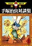 別巻6 手塚治虫対談集(1) (手塚治虫漫画全集)