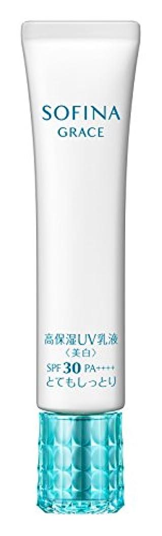 ストロー卑しい接尾辞ソフィーナグレイス 高保湿UV乳液(美白)とてもしっとり SPF30 PA+++【医薬部外品】