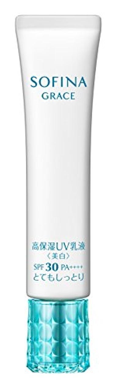 振りかけるコピー直接ソフィーナグレイス 高保湿UV乳液(美白)とてもしっとり SPF30 PA+++【医薬部外品】