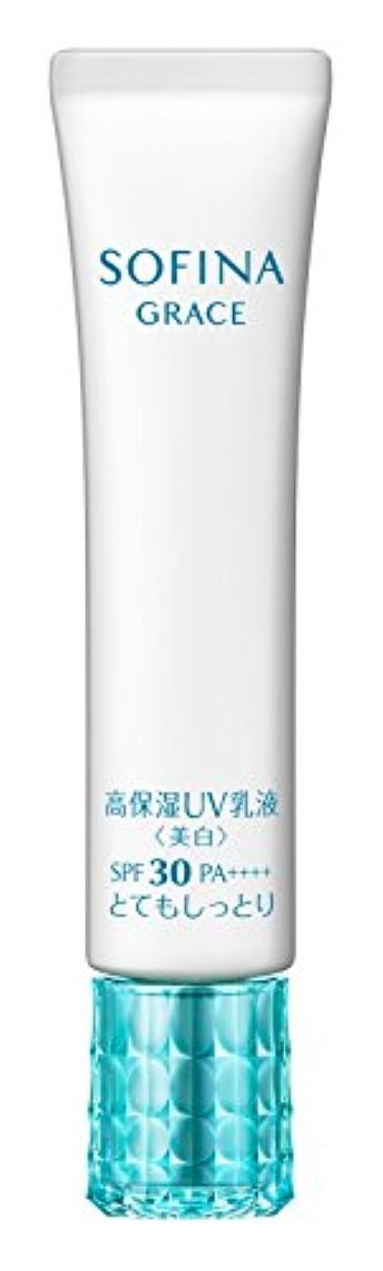 実現可能うがい縞模様のソフィーナグレイス 高保湿UV乳液(美白)とてもしっとり SPF30 PA+++【医薬部外品】