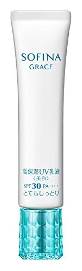複雑でない黙レンディションソフィーナグレイス 高保湿UV乳液(美白)とてもしっとり SPF30 PA+++【医薬部外品】