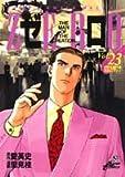 ゼロ 23 幻の毒薬マンドラゴン (ジャンプコミックスデラックス)