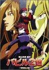 バビル2世 Vol.5[DVD]