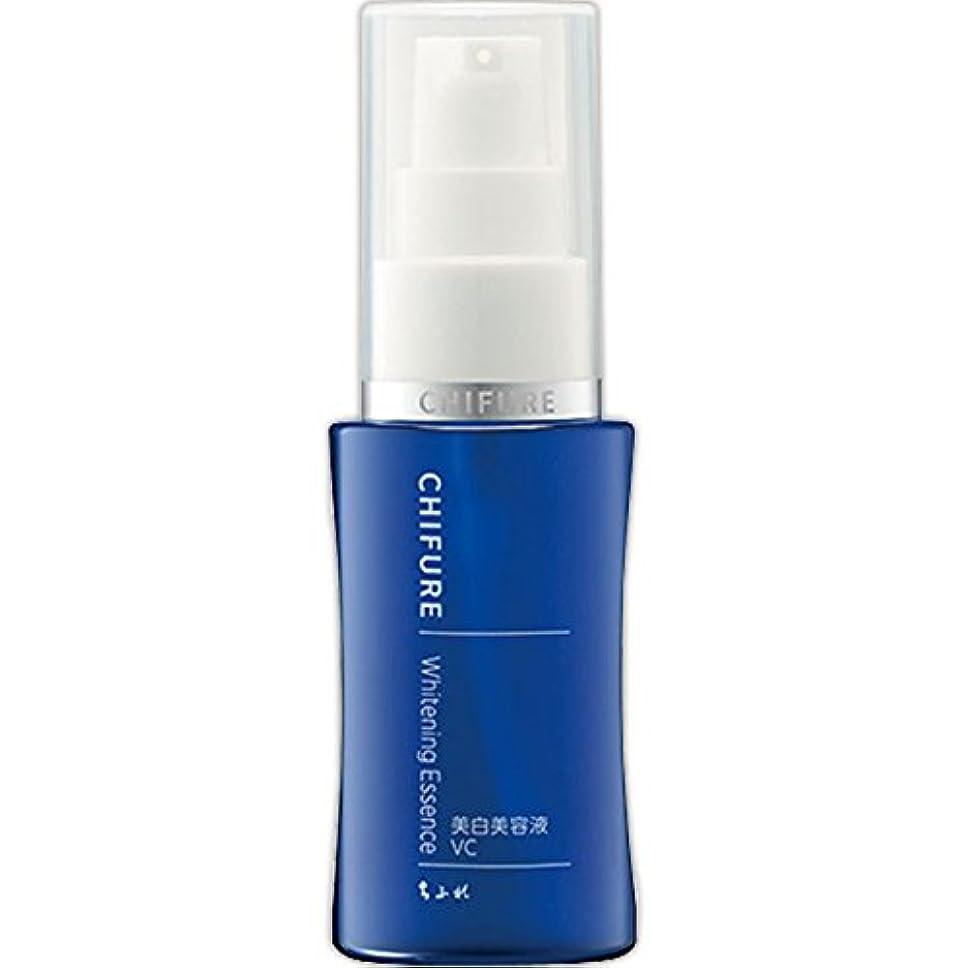 感情の魅惑的な練習したちふれ化粧品 美白美容液 VC 30ML (医薬部外品)