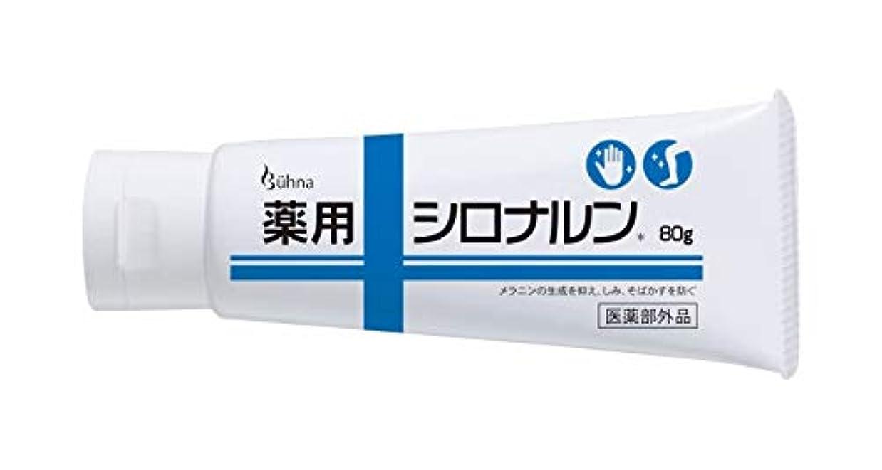 塩辛い香ばしい人道的ビューナ 薬用シロナルン 医薬部外品 手 しみ 黒ずみ ケア ひざ