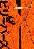 ビリーバーズ / 山本直樹 のシリーズ情報を見る