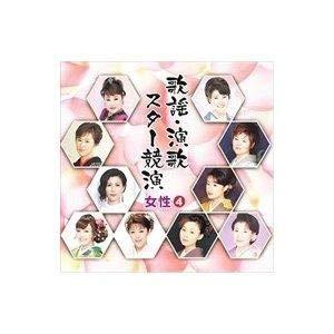 CD 歌謡・演歌スター競演 女性 4 TFC-14008 パ...