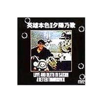 アゲイン 男たちの挽歌3 [DVD]