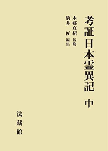 考証 日本霊異記 中