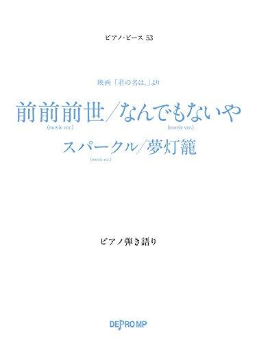 ピアノピース(53) 映画「君の名は。」より 前前前世(movie ver.)/なんでもないや(movie ver.)/スパークル(movie ver.)/夢灯篭 (ピアノ弾き語り) (ピアノ・ピース 53)