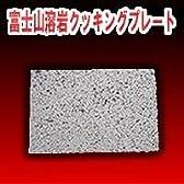 富士山溶岩クッキングプレート(21×31cm) 48424