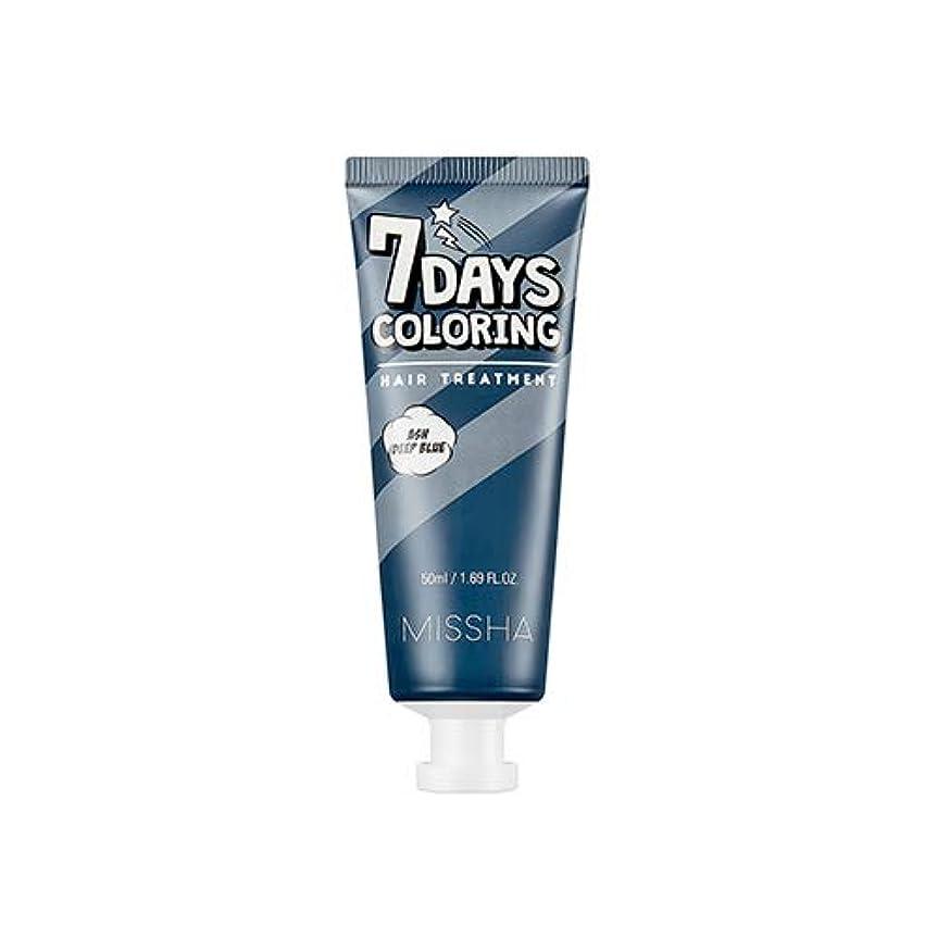 悪性たとえ修道院ミシャ セブンデイズカラーリングヘアトリートメント 50ml / MISSHA 7 Days Coloring Hair Treatment # Ash Deep Blue [並行輸入品]