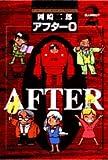 アフター0―著者再編集版 (2) (ビッグコミックスオーサーズ・セレクション)