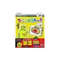 eプライスシリーズ マジカルスケッチ + 筆王 2005[SELECT]