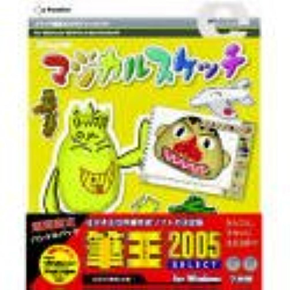 ソーセージパン屋鉄道eプライスシリーズ マジカルスケッチ + 筆王 2005[SELECT]