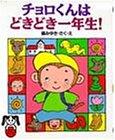チョロくんはどきどき一年生! (PHPどうわのポケットシリーズ)