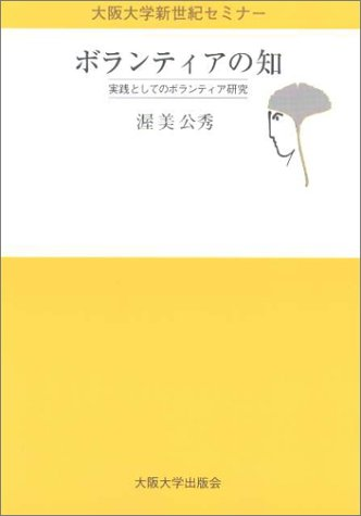 ボランティアの知―実践としてのボランティア研究 (大阪大学新世紀セミナー)の詳細を見る