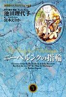 ニーベルンクの指輪 3 (コミックス)