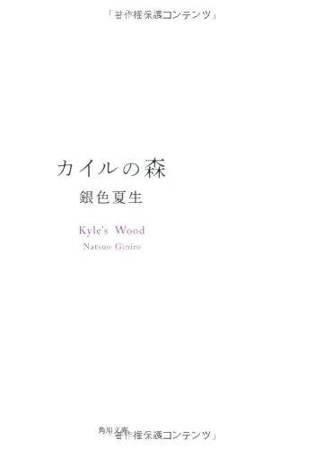 カイルの森 (角川文庫)の詳細を見る