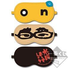 一番くじ 水曜どうでしょう 対決列島 E賞 アイマスク 全3種 セット