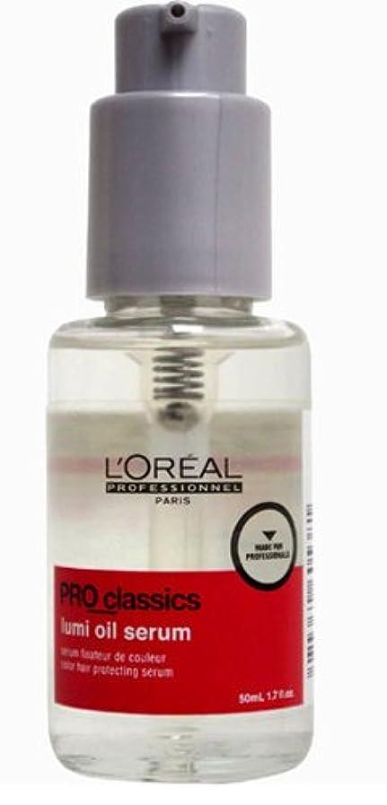 グラス偽造生まれロレアル ルミオイル2 セラム 50g