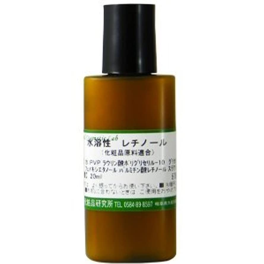 大使残り物家水溶性 レチノール 化粧品原料 20ml