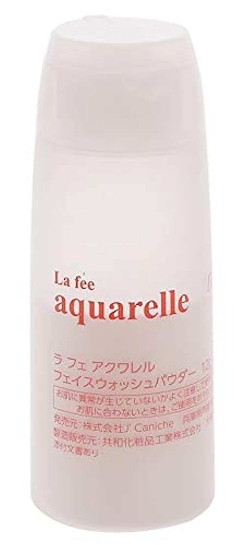 ブリッジエージェントしっかり【初回限定?お一人様1個のみ】【まずは1週間お試しして、つるつるの素肌をご実感ください。】 ラベンダー洗顔パウダー酵素★ アクワレル aquarelle フェイスウォッシュパウダー 12g 日本製【メール便送料無料】