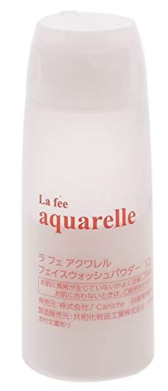 落ち着いた引く検索エンジン最適化【初回限定?お一人様1個のみ】【まずは1週間お試しして、つるつるの素肌をご実感ください。】 ラベンダー洗顔パウダー酵素★ アクワレル aquarelle フェイスウォッシュパウダー 12g 日本製【メール便送料無料】