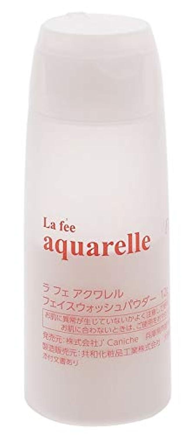 自然受け取る受け取る【初回限定?お一人様1個のみ】【まずは1週間お試しして、つるつるの素肌をご実感ください。】 ラベンダー洗顔パウダー酵素★ アクワレル aquarelle フェイスウォッシュパウダー 12g 日本製【メール便送料無料】