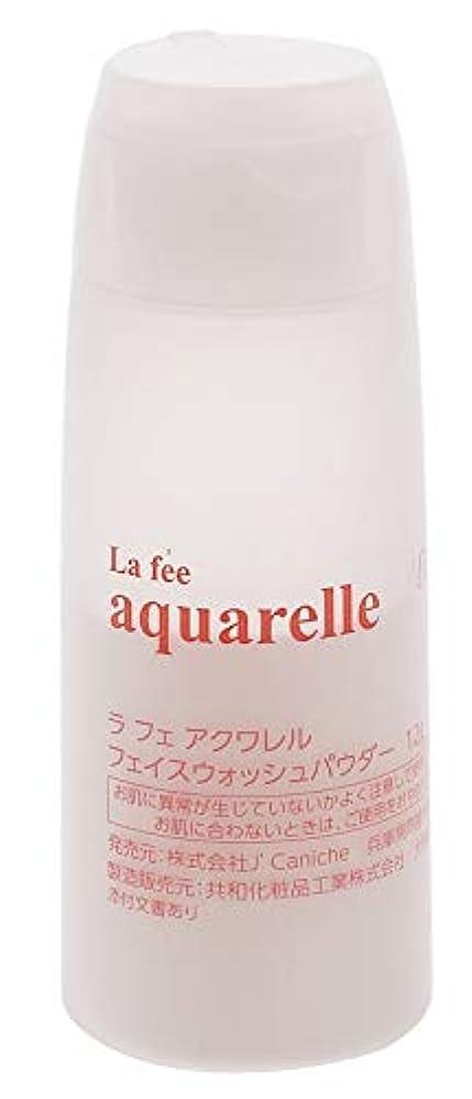 攻撃的ビジョン到着する【初回限定?お一人様1個のみ】【まずは1週間お試しして、つるつるの素肌をご実感ください。】 ラベンダー洗顔パウダー酵素★ アクワレル aquarelle フェイスウォッシュパウダー 12g 日本製【メール便送料無料】