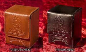 【限定品】オリジナル合皮デックケース(デッキケース) 「モンスター・コレクションTCG 20th Anniversary ブースターパックデラックスセット