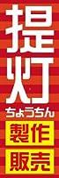 のぼり旗スタジオ のぼり旗 提灯007 通常サイズ H1800mm×W600mm