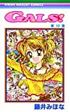 Gals! (10) (りぼんマスコットコミックス (1387))