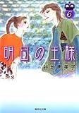 明日の王様 (6) (集英社文庫―コミック版 (や35-6))